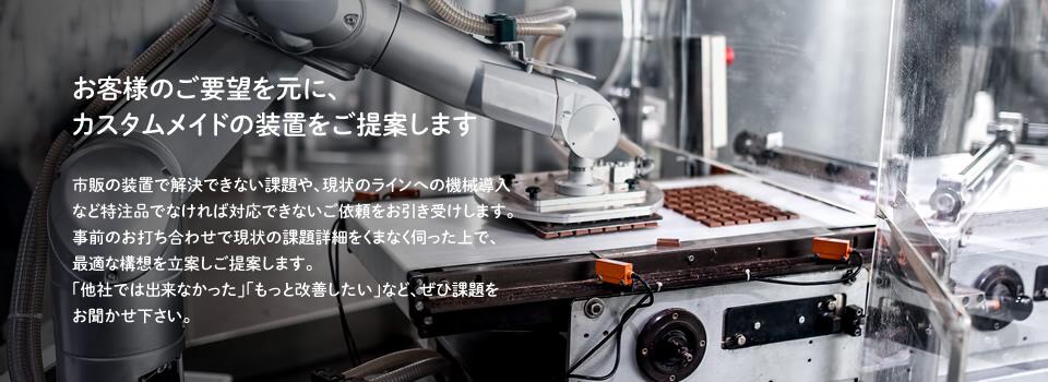 FA事業 | 東日本スターワークス