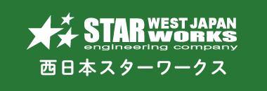 西日本スターワークス